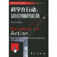 科学在行动:怎样在社会中跟随科学家和工程师――知识与社会译丛