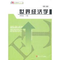 【正版二手书9成新左右】世界经济学(第二版(博学 21世纪国际经济与贸易 黄梅波 复旦大学出版社