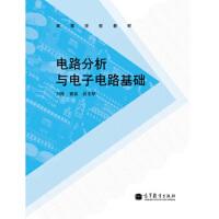 【正版二手书9成新左右】:电路分析与电子电路基础 刘刚,侯宾,吕玉琴 高等教育出版社