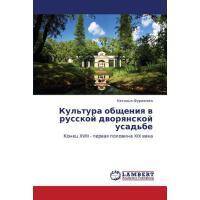 【预订】Kul'tura Obshcheniya V Russkoy Dvoryanskoy Usad'be