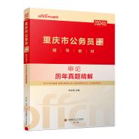 中公教育2020年重庆市公务员考试用书 申论历年真题及名师讲解 1本装 重庆公务员考试用书2019 重庆市考公务员申论