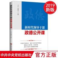 新时代领导干部政德公开课 中共中央党校出版社