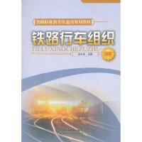 (教材)铁路行车组织()(铁路职业教育铁道部规划教材) 赵矿英 中国铁道出版社 9787113085667