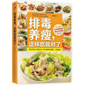 排毒养瘦,这样吃就对了:要想瘦先排毒,健康吃、轻松瘦、越吃越靓的排毒法秘诀大公开