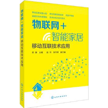 """物联网+智能家居:移动互联技术应用 """"物联网+""""背景下的智能家居实用图书"""