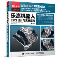 乐高机器人EV3设计与竞赛指南 第2版 乐高 机器人 EV3 FLL竞赛 乐高EV3 乐高机器人竞赛