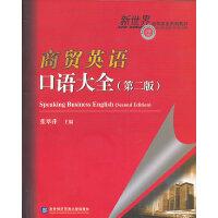 【正版二手书9成新左右】商贸英语口语大全(第二版 张翠萍 对外经贸大学出版社