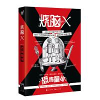 [95新正版二手旧书] 烧脑X3 恐怖童谣