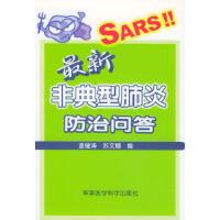 非典型肺炎防治问答 逄键涛,苏文娜 军事医科出版社 9787801215147