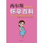 西尔斯怀孕百科(全新升级版)