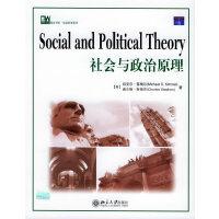 社会与政治原理(英文版)/培文书系・社会科学系列