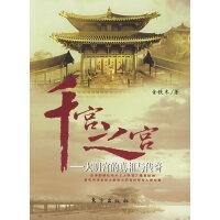 【正版二手书9成新左右】宫之宫:大明宫的真相与传奇 金铁木 东方出版社