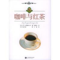 【旧书二手书9成新】咖啡与红茶/(日)UCC上岛咖啡公司,(日)矶渊猛编,韩