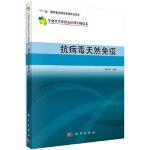 抗病毒天然免疫 舒红兵 科学出版社 9787030254887