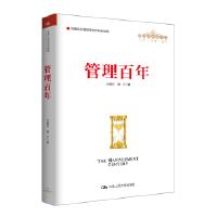 管理百年(管理者终身学习) 方振邦 韩宁 中国人民大学出版社 9787300231631