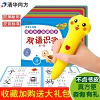 清华点读笔幼儿点书双语发声早教学习启蒙玩具0-3-6岁故事机防摔1