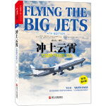 冲上云霄:大型喷气机的飞行(原书第4版)