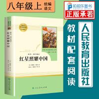 红星照耀中国人民教育出版社青少年版八年级上册部编人教版原著无删减版