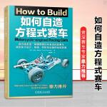 如何自造方程式赛车 赛车书籍 方程式赛车设计书籍 高智能方程式赛车 f1方程式赛车电动 方程式赛车设计与制造技术书籍