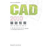CAD2010基础教程,何倩玲,中国建筑工业出版社【新书店 正版书】