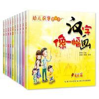幼儿识字第一步:汉字像一幅画(10册)