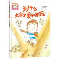 铃木绘本第6辑 3-6岁儿童情商培养系列--为什么大家不爱和我玩