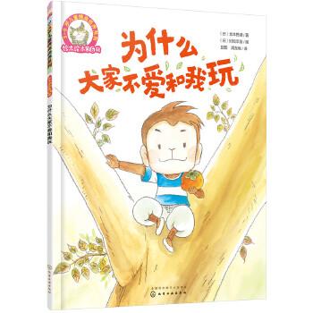 铃木绘本第6辑 3-6岁儿童情商培养系列--为什么大家不爱和我玩 陪伴几代人成长的知名绘本品牌,日本获奖作家、绘本大师作品精选,彭懿翻译,绿色印刷,圆角设计,亲子阅读温情绘本