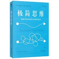 极简思维:颠覆传统思维模式的极简法则