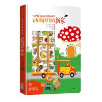 儿童场景认知磁力贴游戏书:动物们的新家