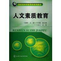 人文素质教育(王嘉姝) 9787122158215