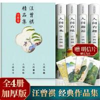 汪曾祺图文作品集套装共4册:人间有味+人间小暖+人间有趣+人间草木