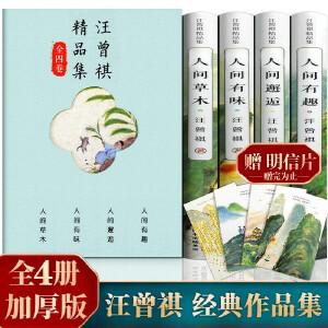 【到手价57.8】汪曾祺图文作品集套装共4册:人间有味+人间小暖+人间有趣+人间草木