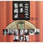 中国近代名人股票鉴藏录 陈伟国,任良成著 上海大学出版社 9787811183290