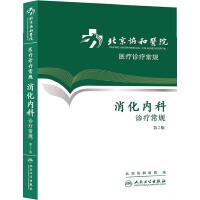 北京协和医院医疗诊疗常规・消化内科诊疗常规(第2版)