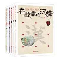 有故事的汉字 第1+2合辑(当当独家订制版,全6册)