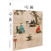 心画:中国文人画五百年