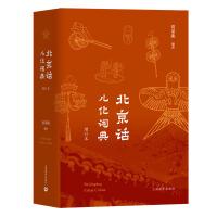 北京话儿化词典(增订本)(儿化不仅是北京话的重要语音现象,而且也是重要的语法现象)