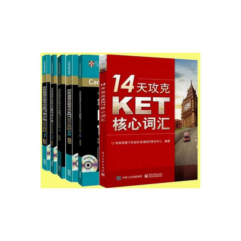 剑桥KET 剑桥通用五级考试KET青少版官方真题1、2 +KET官方真题4、5、6+14天攻克KET核心词汇 套装6本 KET考试用书