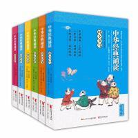 中华经典诵读(套装共6册)