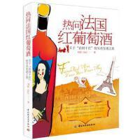 【二手正版9成新包邮】热问法国红葡萄酒 刘佳 中国轻工业出版社 9787501988235