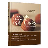 巧克力圣经:巧克力大师的美味秘诀制作巧克力美食的基础烘焙甜品参考书籍 巧克力制作食谱教程甜品基本制作方法和技巧用书