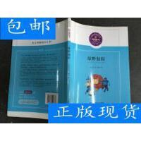 [二手旧书8成新]蓝莓图书 绿野仙踪 /鲍姆 湖南教育出版社