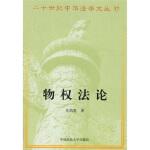 物权法论,史尚宽,张双根,史尚宽,张双根 校,中国政法大学出版社,9787562019435