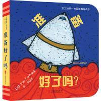 准备好了吗 尼娜兰登 ,张芳 北京联合出版公司 9787550236721
