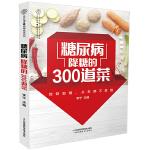 糖尿病降糖的300道菜(�h竹)