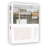 半建筑――一种对建筑设计的认知更新