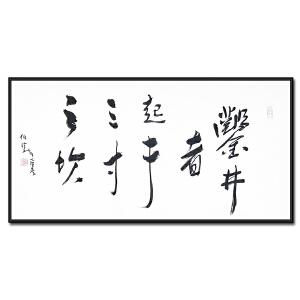 中国道教协会会长 任法融《书法》JW077