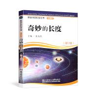 奇妙的长度(第2版,彩图版)畅销书籍正版科普数量中的科学丛书奇妙的长度第2版彩图版