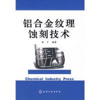 铝合金纹理蚀刻技术,杨丁,化学工业出版社,9787502593209