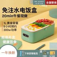 生活元素F58电加热饭盒上班族自热带饭蒸饭煮饭热饭菜器保温可插电免注水